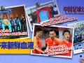 《中国足球这10年》第八集:苏宁带来新鲜血液