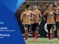 意甲-拉帕杜拉双响 莱切3-1送布雷西亚提前3轮降