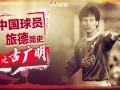 中国球员旅德简史之古广明:杨晨也要喊前辈的留洋先锋