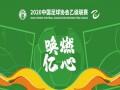 中乙联赛第10轮录播:山西龙晋华舰VS浙江毅腾轻纺城