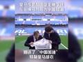 """马德里与武汉同在!李铁造访皇马获送""""中国加油""""特制球衣"""