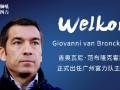 富力TV专访新帅:很高兴来到广州 希望为富力尽最大的努力