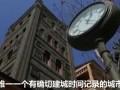 亚洲杯城市画报-天津:六百年古城步履不停 津门双雄再显威
