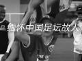缅怀中国足球故人:洪元硕夺国安队史首冠 张阿姨追随申花26年