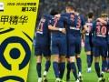 《法甲精华》第12期:巴黎创五大联赛新纪录 亨利难求一胜