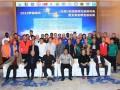 足球名宿名哨齐聚北海献策 助推中国足球发展新规律