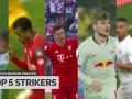 德甲本赛季5大锋线杀手:维尔纳入选 莱万无悬念居首