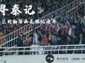 《寻秦记》八百里秦川尘土飞扬 一部迟到的陕西足球纪录片