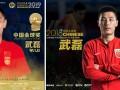 撒花!武磊连续两年摘得中国金球奖 中国第一人当之无愧