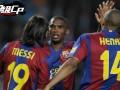 《超级CP》-红蓝刀锋扫六合 梅西亨利猎豹助巴萨轻取六冠王
