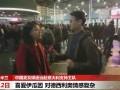 中国美女球迷远赴意大利支持主队:对德西利奥情感复杂