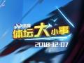 12月7日PP体育体坛大小事 CBA广东保持不败皇马大胜晋级