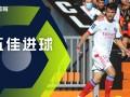 法甲第5轮五佳球:朗斯锋霸斩赛季第4球 里昂飞