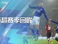 《英超赛季回眸》第10轮:蓝狐狂轰9球 安菲尔德见证逆转
