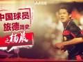 中国球员旅德简史之杨晨:从国安替补到德甲战神 保级战英雄降临