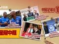 《中国足球这10年》第六集:星耀中超