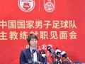 李铁:国家队工作压力比俱乐部要大很多 队员磨合状态是个挑战