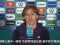 莫德里奇:射门瞬间就知道这球进了 球队不再是世界杯亚军水平了