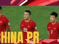 12强赛官方巡礼:40强赛昂首出线 铁家军气势正盛冲击世界杯