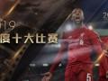 国际足球2019年十大比赛:逆转绝杀VAR改命!红军史诗翻盘
