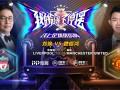 解说员挑战杯录播:刘焕(利物浦)VS管振鸿(曼联)