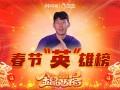 """《春节英雄榜》孙兴慜中式拜年666 被红包砸中=被""""套路"""""""