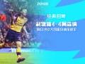 利物浦4-4阿森纳:贝纳永扮演关键元素 阿尔沙文一战正名