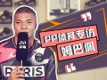 PP体育专访姆巴佩:金球奖是我的梦想 中国球迷非常热情