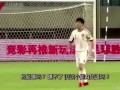 于大爷捧一切之走进中国足球 范大将军当年经典再现激励国足
