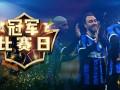 《冠军比赛日》:国米曼联携手晋级 杰拉德讲述执教心得