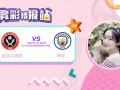 竞彩情报站-谢菲联主场表现亮眼 曼城状态低迷客战要丢球
