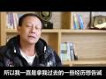 专访建业主帅王宝山:中国足球金钱买不到尊严