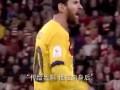 这一仗梅西有多绝望:咆哮法蒂+背后铲球对喷裁判 老板真的老了