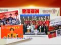 《中国足球这10年》第二十七集预告 :登顶亚洲