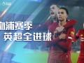 【纯享】利物浦赛季全进球!从前锋武装到门将 红军全民皆兵