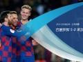 国王杯-梅西2射1传迎红蓝500胜 巴萨5-0大胜晋级