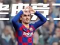 西甲举办FIFA20线上赛!网友:格子老电竞了 巴萨冠军稳了