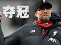 利物浦距离夺冠还有多远?再赢6场或提前至3月底就可捧杯!