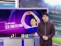 盛斌:回到18-19赛季欧冠半决赛 看亚洲天王孙兴慜神级表演