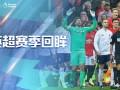 《英超赛季回眸》第9轮:热刺手球悬案 双红会VAR再起争议