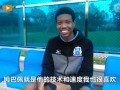 富力中非混血小球员:我喜欢C罗 将来我想进中国国家队