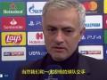 穆里尼奥:我更愿意3-2输 不想让这比赛结果给热刺留下阴影