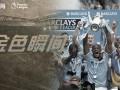 《金色瞬间》曼城战铁锤帮最完美回忆:6年前捧杯英超二次圆梦