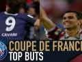 起航!本周巴黎开启法国杯征程 回顾球队法国杯历史5佳球