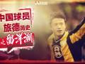 中国球员旅德简史:五虎将引领留洋高潮 谢晖主演中国德比