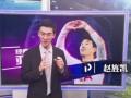 赵旌凯:进球大战又遇VAR添乱 曼城vs热刺好戏等你来看