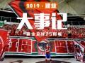 建业2019大事记:中原足球25周年 用坚守证明时间的力量