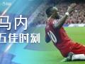 无愧非洲足球先生!马内利物浦5佳球纯享 脚后跟挑射绝了