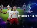 2019/2020欧冠1/8决赛次回合全场集锦:RB莱比锡3-0热刺