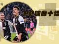 PP体育一周10佳球:迪巴拉零度角任意球 欧联现角球破门